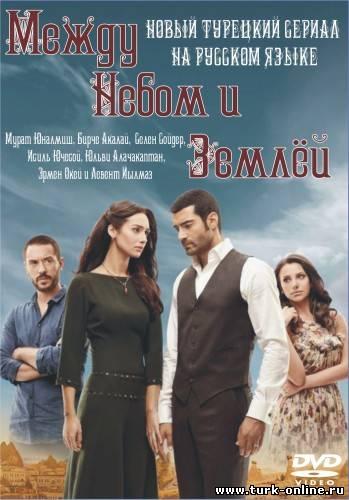 Теле сериал турецкий